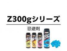 Z300gシリーズ